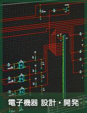 電子機器 設計・開発