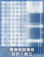電機制御機器 設計・組立